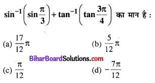 Bihar Board 12th Maths Objective Answers Chapter 2 प्रतिलोम त्रिकोणमितीय फलन Q13