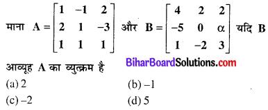 Bihar Board 12th Maths Objective Answers Chapter 3 आव्यूह Q2