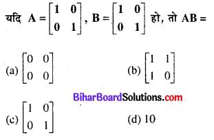 Bihar Board 12th Maths Objective Answers Chapter 3 आव्यूह Q29