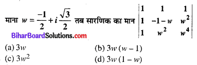 Bihar Board 12th Maths Objective Answers Chapter 4 सारणिक Q7