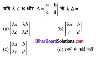 Bihar Board 12th Maths VVI Objective Questions Model Set 1 in Hindi 1