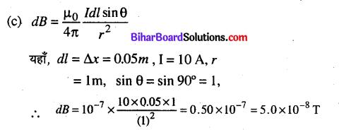 Bihar Board 12th Physics Objective Answers Chapter 4 गतिमान आवेश और चुम्बकत्व - 8