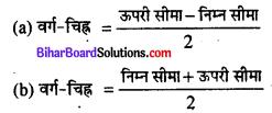Bihar Board 9th Maths Objective Answers Chapter 14 सांख्यिकी Q26