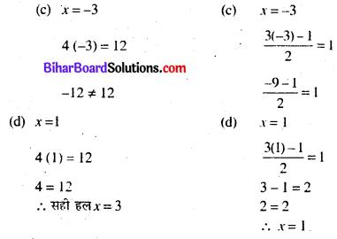 Class 7 Maths Bihar Board Chapter 11
