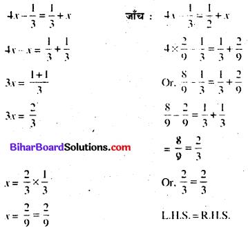 Bihar Board Class 7 Maths Solutions Chapter 11 सरल समीकरण Ex 11.3 Q8