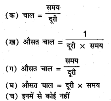 Bihar Board Class 7 Science Solutions Chapter 8 गति एवं समय 1