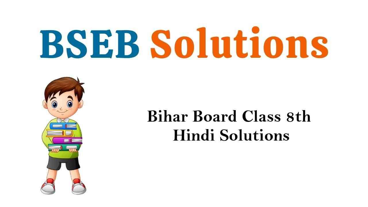 Bihar Board Class 8 Hindi Book Solutions