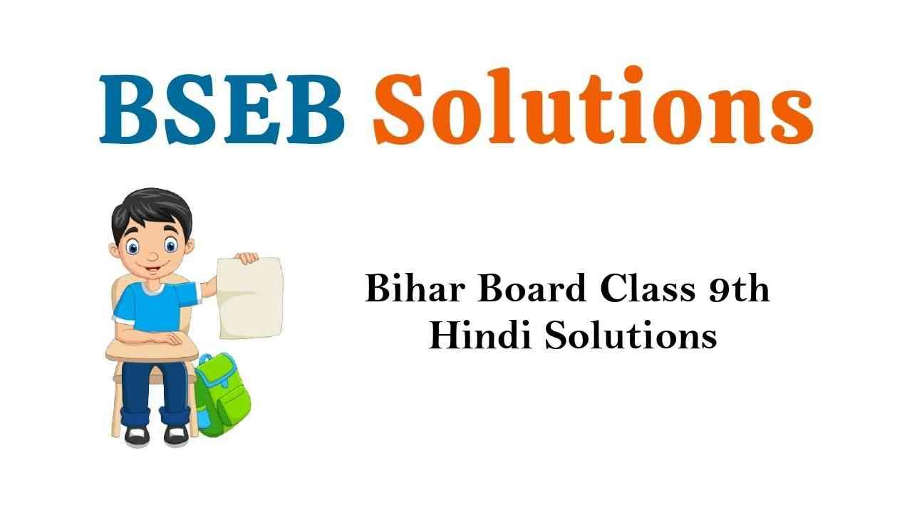 Bihar Board Class 9th Hindi Book Solutions