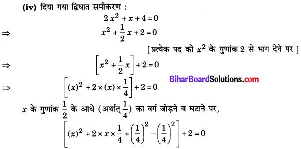 Bihar Board Class 10 Maths Solutions Chapter 4 द्विघात समीकरण Ex 4.3 Q1.6