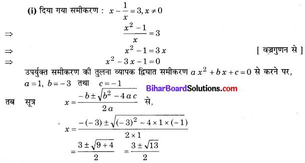 Bihar Board Class 10 Maths Solutions Chapter 4 द्विघात समीकरण Ex 4.3 Q3