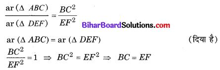 Bihar Board Class 10 Maths Solutions Chapter 6 त्रिभुज Ex 6.4 Q4.1
