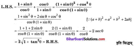 Bihar Board Class 10 Maths Solutions Chapter 8 त्रिकोणमिति का परिचय Additional Questions SAQ 3.1