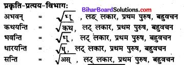 Bihar Board Class 7 Sanskrit Solutions Chapter 6 संख्याज्ञानम् 3