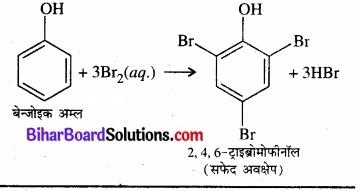 BIhar Board Class 12 Chemistry Chapter 12 ऐल्डिहाइड, कीटोन एवं कार्बोक्सिलिक अम्ल img-40
