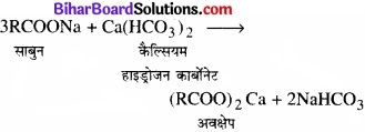 BIhar Board Class 12 Chemistry Chapter 16 दैनिक जीवन में रसायन img-10