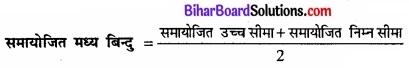 Bihar Board Class 11 Economics Chapter 3 आँकड़ों का संगठन part - 2 img 21