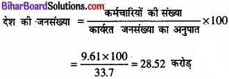 Bihar Board Class 11 Economics Chapter - 7 रोजगार-संवृद्धि, अनौपचारीकरण एवं अन्य मुद्दे img 8