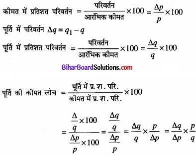 Bihar Board Class 12 Economics Chapter 4 पूर्ण प्रतिस्पर्धा की स्थिति में फर्म का सिद्धांत part - 2 img 41