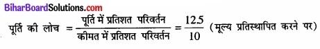 Bihar Board Class 12 Economics Chapter 4 पूर्ण प्रतिस्पर्धा की स्थिति में फर्म का सिद्धांत part - 2 img 73