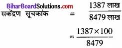 Bihar Board Class 12 Geography Solutions Chapter 1 part - 2 जनसंख्या वितरण, घनत्व, वृद्धि एवं संघटन img 1