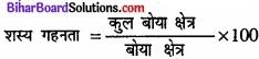 Bihar Board Class 12 Geography Solutions Chapter 5 भू-संसाधन तथा कृषि Part - 2 img 1