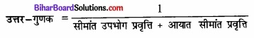 Bihar Board Class 12th Economics Solutions Chapter 6 part - 1 खुली अर्थव्यवस्था समष्टि अर्थशास्त्र img 2