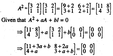 Bihar Board 12th Maths Important Questions Short Answer Type Part 1 8