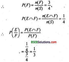 Bihar Board 12th Maths Important Questions Short Answer Type Part 2 in Hindi 20