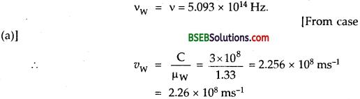 Bihar Board Class 12th Physics Solutions Chapter 10 Wave Optics 2