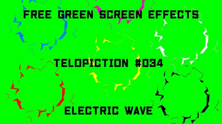 "【No.034】""Electric wave"" ビリビリと広がる電気/フリー素材/グリーンスクリーン/Free Green Screen Effects"