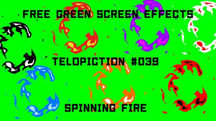 "【No.039】""Spinning fire"" 回る炎/フリー素材/グリーンスクリーン/Free Green Screen Effects"