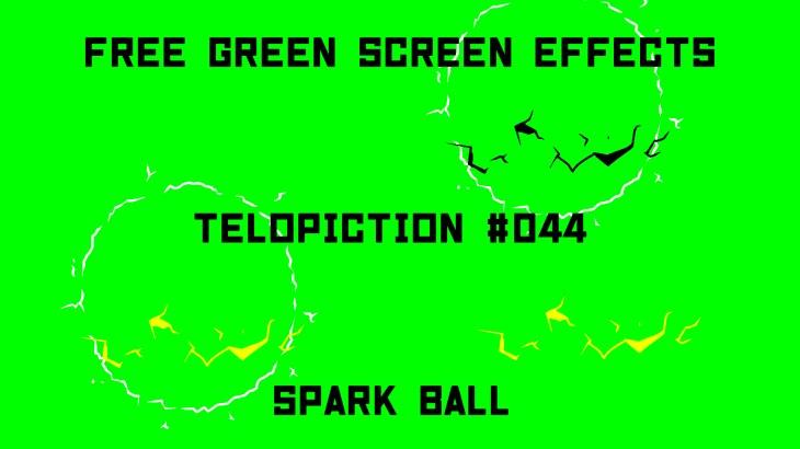 "【No.044】""Spark Ball"" スパークボール/フリー素材/グリーンスクリーン/Free Green Screen Effects"