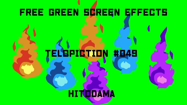 "【No.049】""Hitodama"" ヒトダマ/フリー素材/グリーンスクリーン/Free Green Screen Effects"