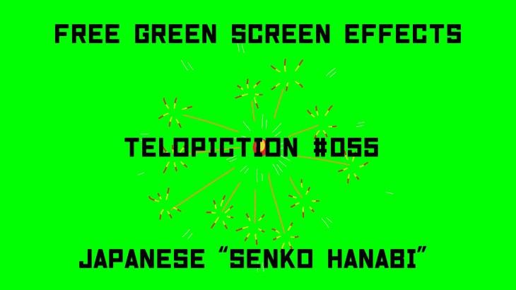 "【No.055】""Japanese senko-hanabi"" 線香花火/フリー素材/グリーンスクリーン/Free Green Screen Effects"