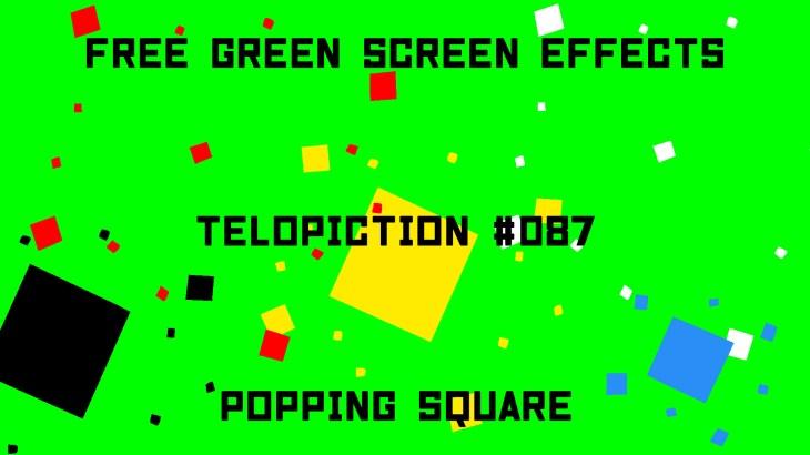 "【No.087】""Poping square"" はじける四角/フリー素材/グリーンスクリーン/Free Green Screen Effects"