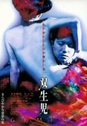 GEMINI SHINYA TSUKAMOTO 1989