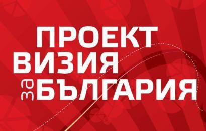 Oбсъждане на Визия за България в р-н Сердика