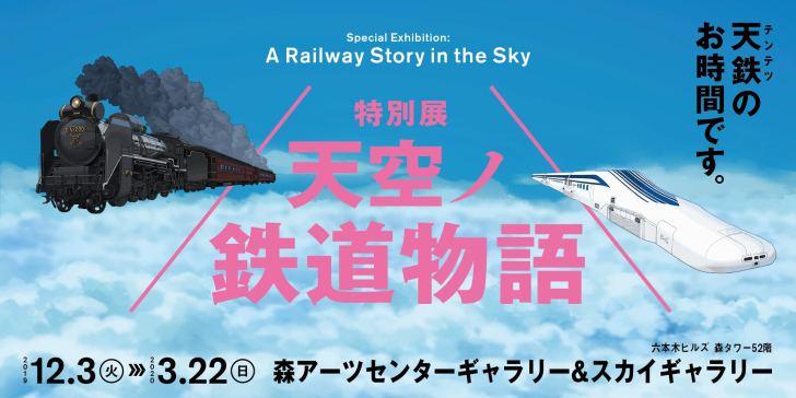 「天空ノ鉄道物語」の画像検索結果