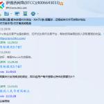 (追記アリ:確認済!)中国BTC界隈のうわさ話:6-18からBTCCがビットコイン出金を制限