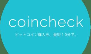 ビットコイン総額最大20万円!Coincheckが三大キャンペーンを実施!