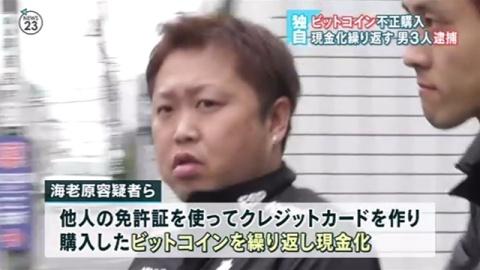 ビットコイン詐欺 逮捕 名古屋