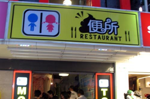 Modern Toilet Taipei - real dot com moguls eat from a toilet