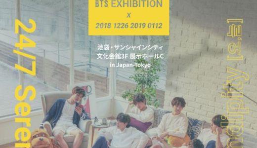 BTS 日本初の展示会 24/7 Serendipity開催 グッズ・日程・申し込み方法