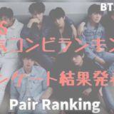 BTS 人気コンビ ランキング