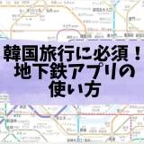 韓国 地下鉄アプリ おすすめ 使い方