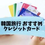 韓国旅行におすすめのクレジットカード