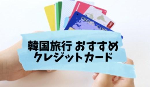 韓国旅行するのにおすすめなクレジットカード・JCBカードで受けれる恩恵・両替情報