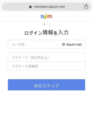 Daum ユーザー名 パスワード