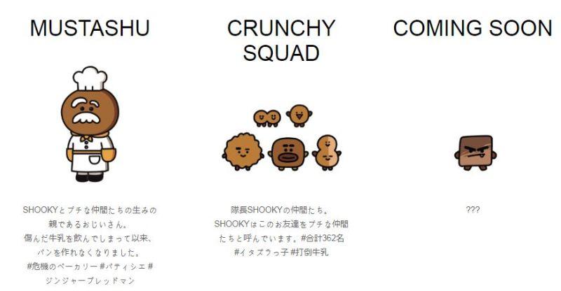 SHOOKY 新キャラクター