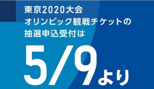 東京オリンピックのチケット購入方法・抽選方法・金額